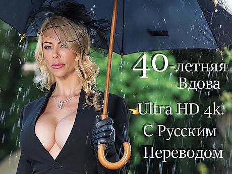 40-Летняя Вдова Alexis Fawx